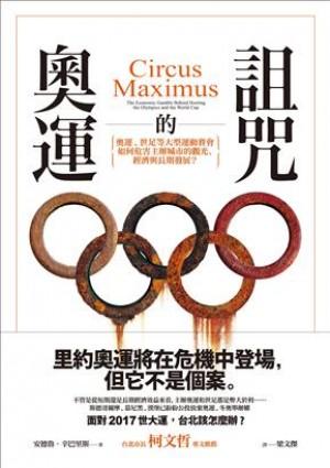 奧運的詛咒──奧運、世足等全球運動賽會如何危害主辦城市的觀光、經濟與長期發展?