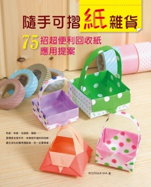隨手可摺紙雜貨:75招超便利回收紙應用提案