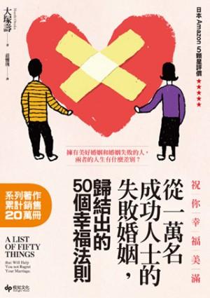 祝你幸福美滿: 從一萬名成功人士的失敗婚姻中,歸結出的50個幸福法則