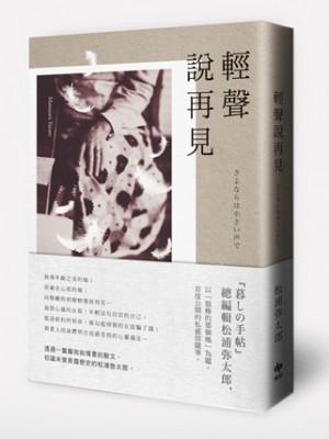 輕聲說再見:松浦彌太郎首度公開的私感情隨筆