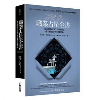 職業占星全書:探索你的天賦、工作取向、此生被賦予的天職使命