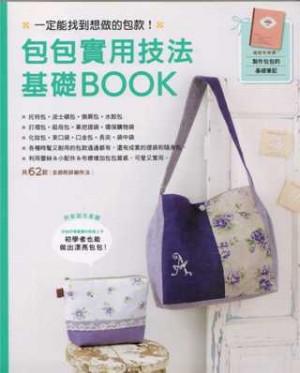 包包實用技法基礎BOOK