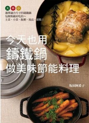 今天也用鑄鐵鍋做美味節能料理