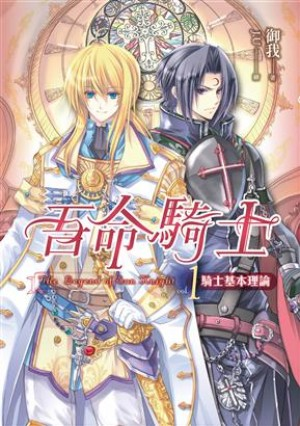 吾命騎士新版(卷1)騎士基本理論