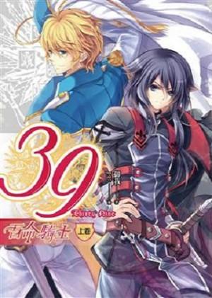 39(上卷)吾命騎士