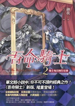 吾命騎士(卷2)騎士每日例行任務(新版)