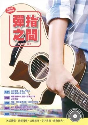吉他手冊系列叢書:彈指之間十六版(附1DVD+MP3 )