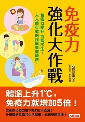 免疫力強化大作戰-保健智典3(康)(源)