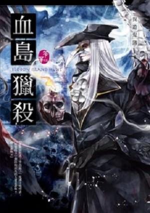 血島獵殺:異遊鬼簿