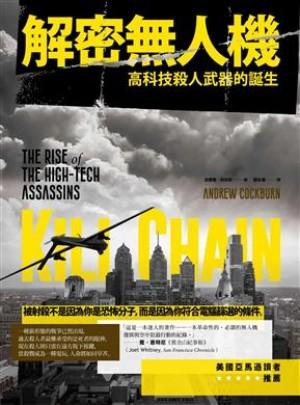 解密無人機:高科技殺人武器的誕生