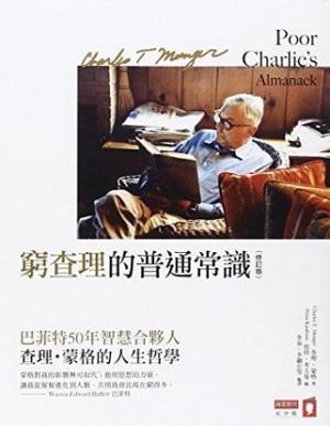 窮查理的普通常識:巴菲特50年智慧合夥人 查理.蒙格的人生哲學(修訂版)