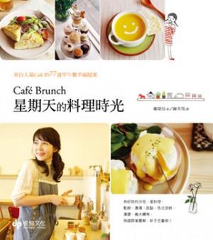 Café Brunch星期天的料理時光:來自人氣Café的77道早午餐幸福提案