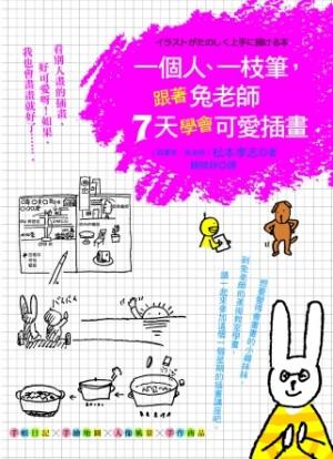 一個人、一枝筆,跟著兔老師7天學會可愛插畫