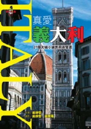 真愛義大利:27個大城小鎮實用導覽書
