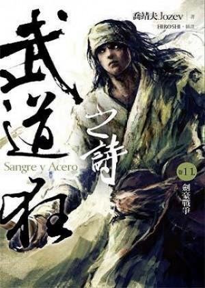 武道狂之詩 卷十一:劍豪戰爭