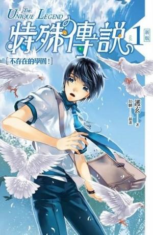 特殊傳說 新版vol.1 不存在的學園!