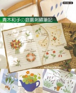拼布教室(89)青木和子的庭園刺繡筆記