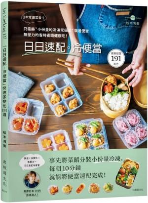 """日本常備菜教主「日日速配。冷便當」191道:只需將""""小份量的冷凍常備菜""""裝進便當,無壓力的省時省錢健康吃!"""