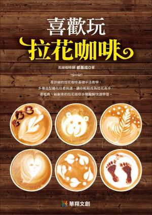 喜歡玩拉花咖啡