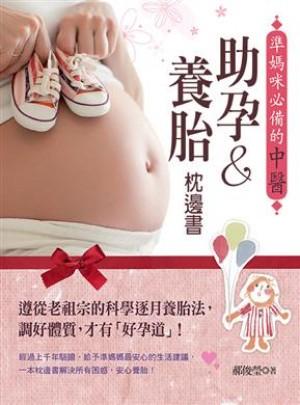 準媽咪必備的中醫助孕&養胎枕邊書-- 遵從老祖宗的科學逐月養胎法,調好體質,才有「好孕道」!