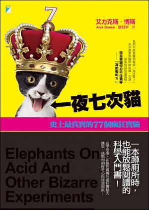 一夜七次貓-史上最真實的77個瘋狂實驗