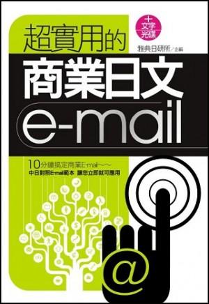 超實用的商業日文E-mail(附文字光碟)