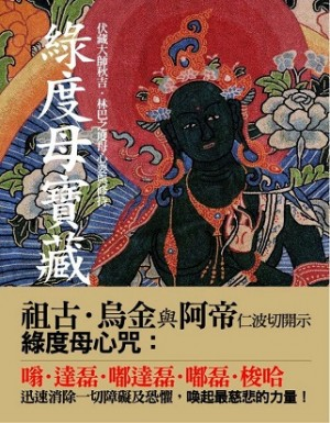 綠度母寶藏:伏藏大師秋吉.林巴之度母心要與修持