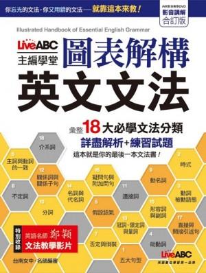 LiveABC主編學堂 圖表解構 英文文法 DVD影音學習版【書+1片DVD影音光碟】