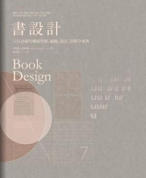 書設計:入行必備的權威聖經,編輯、設計、印刷全事典