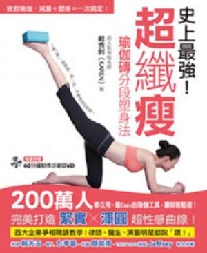 史上最強!超纖瘦瑜伽磚分段塑身法:發燒名師教妳用「一塊磚」做對瑜伽,減重+塑身一次搞定!(隨書附贈DVD)