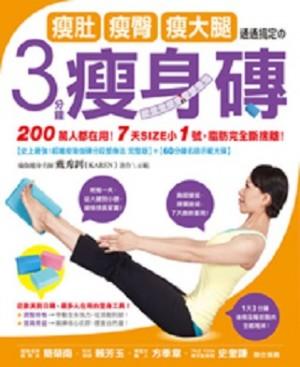 瘦肚、瘦臀、瘦大腿 通通搞定的3分鐘瘦身磚:史上最強!超纖瘦瑜伽磚分段瘦身法完整版+示範光碟