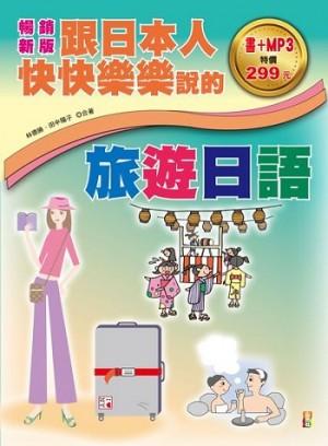跟日本人快快樂樂說的旅遊日語(暢銷新版)(18K+1MP3)
