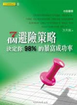方天龍實戰秘笈05:7個避險策略,決定你98%的暴富成功率