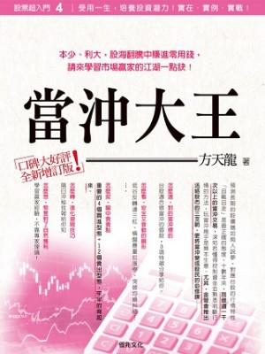 股票超入門04-當沖大王(全新增訂版)