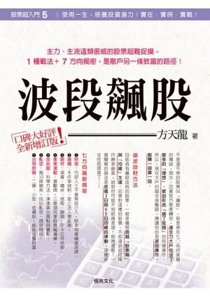 股票超入門05-波段飆股【增訂版】