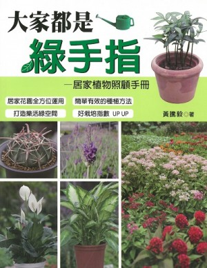 大家都是綠手指:居家植物照顧手冊