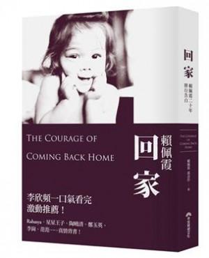 回家:賴佩霞二十年修行告白