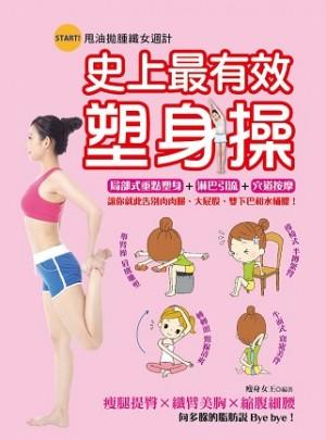 史上最有效塑身操:局部式重點塑身+淋巴引流+穴道按摩,讓你就此告別肉肉腿、大屁股、雙下巴和水桶腰!