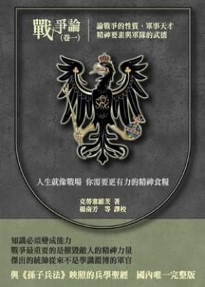 戰爭論 卷一 論戰爭的性質、軍事天才、精神要素與軍隊的武德