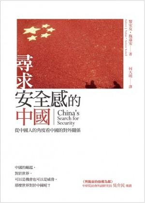 尋求安全感的中國-從中國人的角度看中國的對外關係