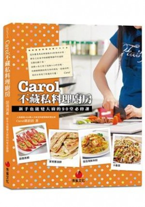 Carol不藏私料理廚房:新手也能變大廚的90堂必修課