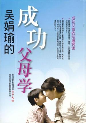 吴娟瑜的成功父母学