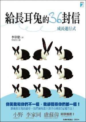 給長耳兔的36封信─成長進行式