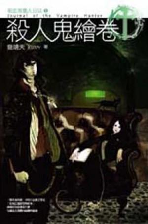 殺人鬼繪卷 吸血鬼獵人日誌III