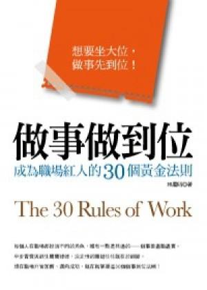 做事做到位-成為職場紅人的30個黃金法則
