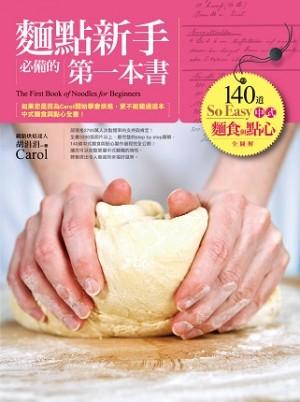 麵點新手必備的第一本書-140道So Easy中式麵食與點心全圖解