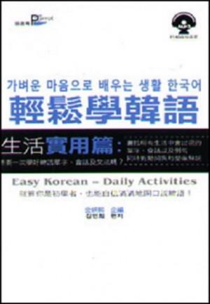 輕鬆學韓語:生活實用篇(50k附MP3)