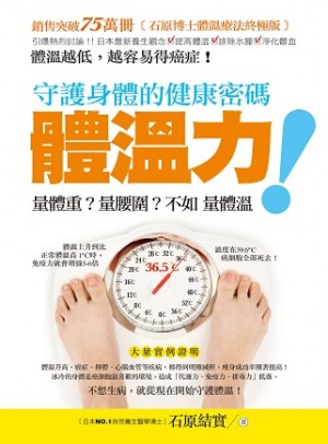 守護身體的健康密碼  體溫力 量體重?量腰圍?不如量體溫!