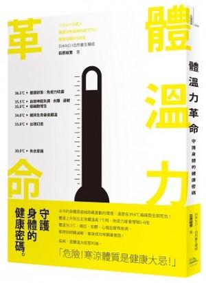 守護身體的健康密碼--體溫力!
