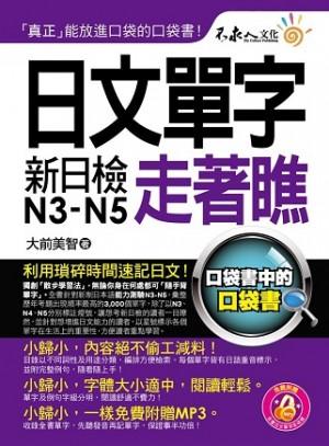 日文單字走著瞧(附1MP3+防水書套)